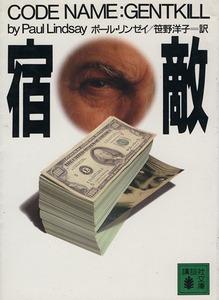宿敵 講談社文庫/ポール・リンゼイ(著者),笹野洋子(訳者)