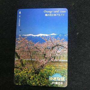 オレンジカードJR東日本桃の花と南アルプス