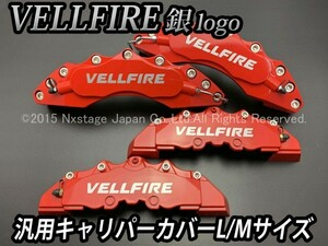 ◇VELLFIRE銀◆汎用高品質キャリパーカバーL/Mサイズ(赤)/トヨタ ヴェルファイア 30系 20系 AGH30W GGH30W AYH30W ANH20W GGH20W ATH20W