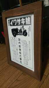 旭内燃機 イワサキ号 自動三輪 昭和レトロ 額装品 カタログ 絶版車 旧車 バイク 資料 インテリア 送料込み