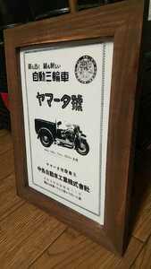 中島自動車工業 ヤマータ号 自動三輪 昭和レトロ 額装品 カタログ 絶版車 旧車 バイク 資料 インテリア 送料込み