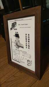 JAP 英国製 エンジン 東西モーター株式会社 昭和レトロ 額装品 カタログ 絶版車 旧車 バイク 資料 インテリア 送料込み 5