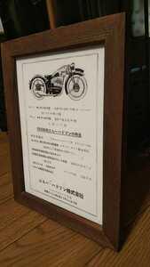 ニューハドソン 英国製 1931年 昭和レトロ 額装品 カタログ 絶版車 旧車 バイク 資料 インテリア 送料込み 2