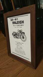 ラレー自動自転車 raleigh ラレースポーツ型 英国製 1931年 昭和レトロ 額装品 カタログ 絶版車 旧車 バイク 資料 インテリア 送料込み 1