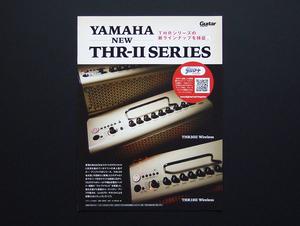 【冊子のみ】YAMAHA NEW THR-II SERIES 検 THR ギターアンプ THR30II THR10II Wireless THR5 THR5A カタログ 04 Limited Sazabys HIROKAZ