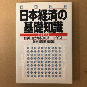 「日本経済の基礎知識」仕事に生かせる90のキー・ポイント