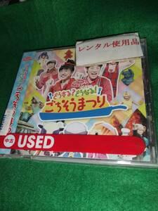 NHKおかあさんといっしょ ファミリーコンサート どうする?どうなる!ごちそうまつり NHKおかあさんといっしょ 形式: CD