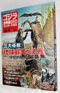 完品 全映画DVDコレクターズBOX VOL.4 「三大怪獣 地球最大の決戦」