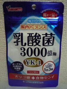 乳酸菌 3000億個 YK-1 オリゴ糖 + 食物センイ ★ 山本漢方製薬 ◆ タブレット 1個 90粒