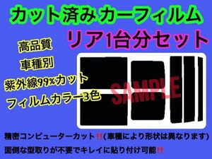 ミツビシ RVR 4D ワゴン N61W N64WG N71W N73WG N74WG リアセット 高品質 3色選択 カット済みカーフィルム