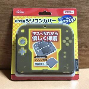 ニンテンドー 2DS シリコンカバー 保護 カバー 全面 クリアブラック 任天堂 Nintendo 携帯用 ゲーム