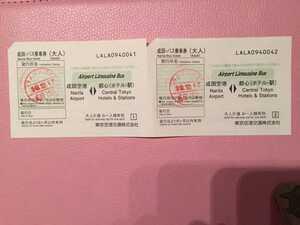 リムジンバス 乗車券 成田空港 東京都心(ホテル、駅) 2枚綴 期限2020年6月16日迄
