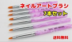 新品・送料無料 ネイルブラシ 7本セット ピンク色 マーブル模様 ネイルアート ネイルケア 爪 ネイル筆