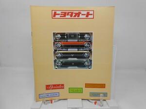 K1■TOYOTA(トヨタ)トヨタオート スプリンター他 総合旧車カタログ 1977年 ■並/押印有、経年劣化・ヤケあり