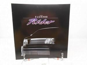 K1■NISSAN(ニッサン・日産)エルグランド ライダー 旧車カタログ 1998年■並/押印無、経年劣化・ヤケあり
