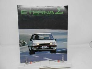 K1■三菱 GALANT ETERNA Σ(ギャラン エテルナ シグマ) 旧車カタログ 1982年 ■並/押印有、経年劣化・ヤケあり