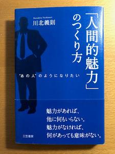 本 「人間的魅力」のつくり方 川北義則著 三笠書房
