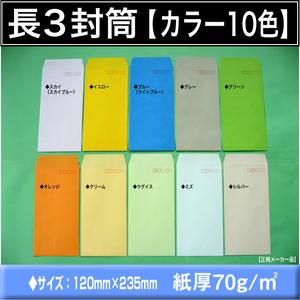 長3封筒《紙厚70g/m2 カラー封筒 選べる10色 長形3号》1000枚 長型3号 A4 三つ折り Kカラー カラークラフト キングコーポレーション