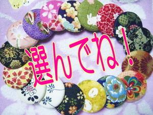 Please select 5 pieces! † MA Handmade Ru † Hair Access ♪ Hair rubber 38mm 5 pieces set wakumi button Japanese pattern