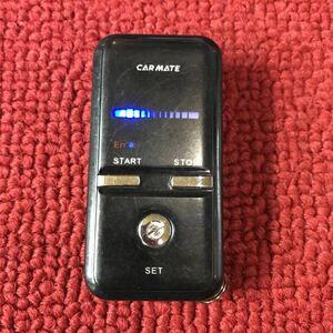 カーメイト TE-W10G V エンジンスターター リモコン 作動チェック済み DD827