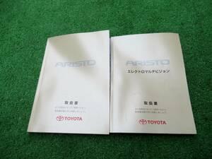 トヨタ JZS161 アリスト マルチ 取扱書セット 2000年9月 取説 平成12年