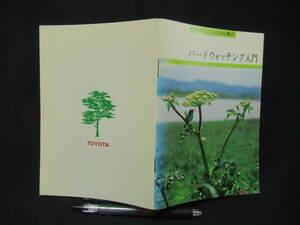 наблюдение введение японский ... какой птица .TOYOTA Toyota Motor распродажа Showa 56 год 32 страница A-14