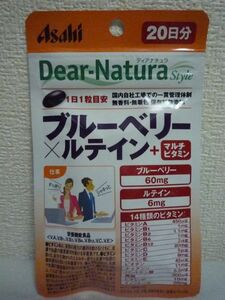Dear-Natura Style ディアナチュラスタイル ブルーベリー×ルテイン+マルチビタミン 栄養機能食品 ★ Asahi ◆ 1個 20粒 20日分 サプリ