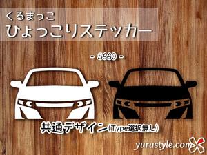 S660★ひょっこりステッカー★くるまっこ★ユルスタ/エスロク JW5 ホンダ HONDA