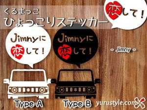 Jimny★ひょっこりステッカー・恋して★くるまっこ★ユルスタ/ジムニー JB64 SUZUKI スズキ