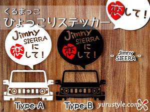 JimnySIERRA★ひょっこりステッカー・恋して★くるまっこ★ユルスタ/ジムニーシエラ JB74 SUZUKI スズキ