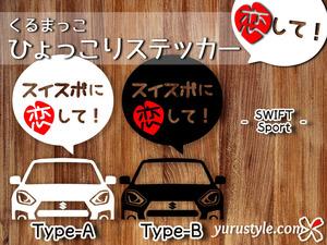 SWIFT Sport★ひょっこりステッカー・恋して★くるまっこ★ユルスタ/スイスポ スイフト ZC33S SUZUKI スズキ