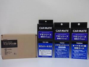 激安☆カーメイト新品 TE-W73PSA+TE155+TE202+TE204 クラウンアスリート 200系 H20.2~H24.12☆リモコンエンジンスターター+ドアロックSET