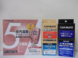 税不要/激安□カーメイト新品TE-W7300RG+TE102+TE434 ピクシススペース H23.9~H29.1 スマートキー車用リモコンエンジンスターターセット
