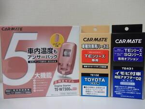 限定/在庫有◇カーメイトTE-W7300RG+TE102+TE431 タントカスタム L385S系 H19.12~H22.9 スマートキー車用リモコンエンジンスターターSET