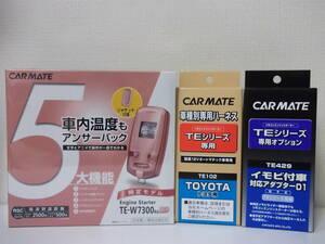 限定▼カーメイト新品 TE-W7300RG+TE102+TE429 タントカスタム L360S系 H17.12~H19.12 スマートキー車用リモコンエンジンスターターSET