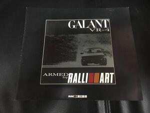 希少 特別仕様車 MMC 三菱 ギャラン VR-4 アームド・バイ・ラリーアート E39 当時もの カタログ 見開き 4ページ