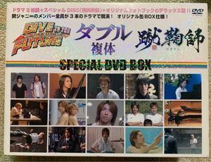 「DIVE TO THE FUTURE・ダブル 複体・蹴鞠師」スペシャルドラマ