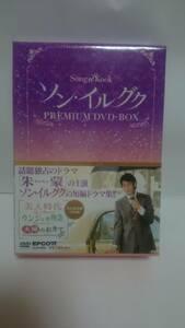 ソン・イルグク 未開封 プレミアムDVD-BOX PREMILIM 韓国ドラマ 美人時代・ウンジェの物語・夫婦のおきて 3作品収録3枚組