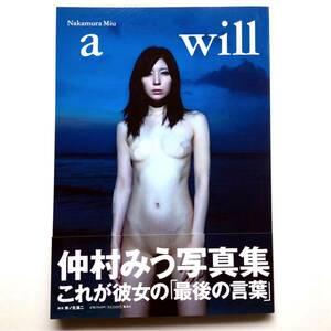 送料無料! 仲村みう 写真集 『a will』初版本 帯付き