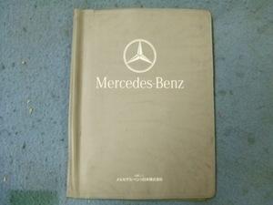 メルセデスベンツ 車検証ケース W126 W123 W201 R108 W124 W114 W115 W116