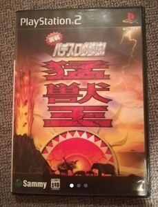 PS2 プレイステーション2 パチスロ必勝法 猛獣王