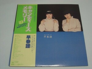 ★ Candy's Memory Early Spring / Band LP ★
