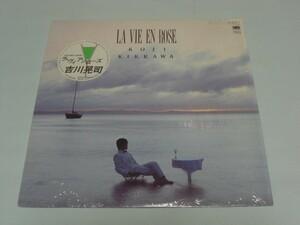 ★ Yoshikawa Koji La Vian Rozo / Band LP ★