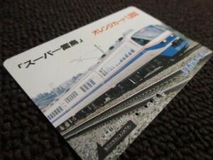 (OC1)JR西日本 スーパー雷鳥号 485系 金沢支社 8903 使用済みオレンジカード