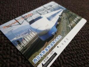 (OC1)JR西日本 100系 山陽新幹線 8703 1穴使用済みオレンジカード