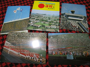 1964年オリンピック東京大会 速報2 ポストカード(毎日新聞社東京オリンピック国立競技場昭和レトロ思い出写真葉書絵ハガキ)