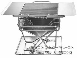 (新品) コンパクト バーベキューコンロ 焚火台 世界最小 ミニBBQコンロ
