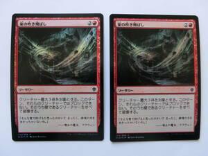 【MTG】Foil 家の吹き飛ばし 日本語2枚セット エルドレインの王権 ELD コモン
