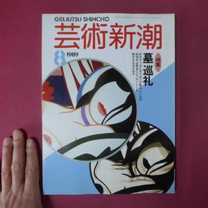 z15芸術新潮【特集:墓巡礼】