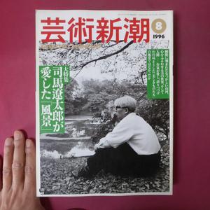 z15芸術新潮【大特集:司馬遼太郎が愛した「風景」】